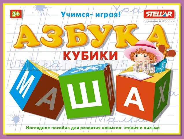 Развивающие игрушки Стеллар Кубики Азбука стеллар погремушка дудочка стеллар