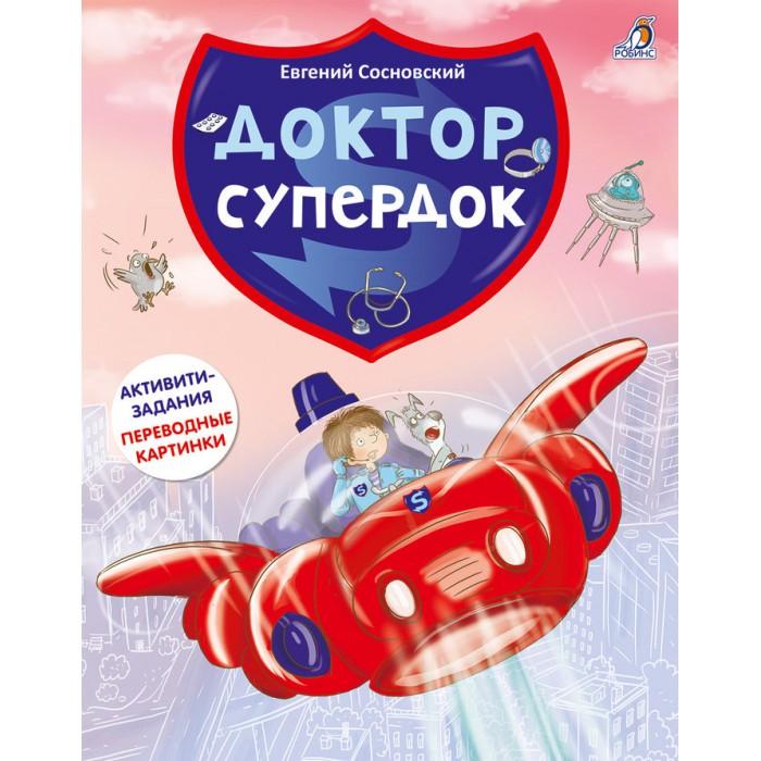 Книжки с наклейками Робинс Активити-книга Доктор Супердок робинс книга 3d театр ферма