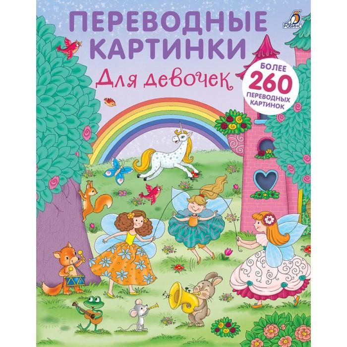 Книжки , Книжки с наклейками Робинс Переводные картинки Для девочек арт: 476486 -  Книжки с наклейками