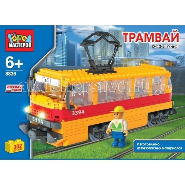 Конструкторы Город мастеров Трамвай 302 деталей книга мастеров