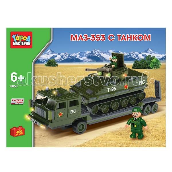Конструкторы Город мастеров МАЗ-353 с танком 400 деталей