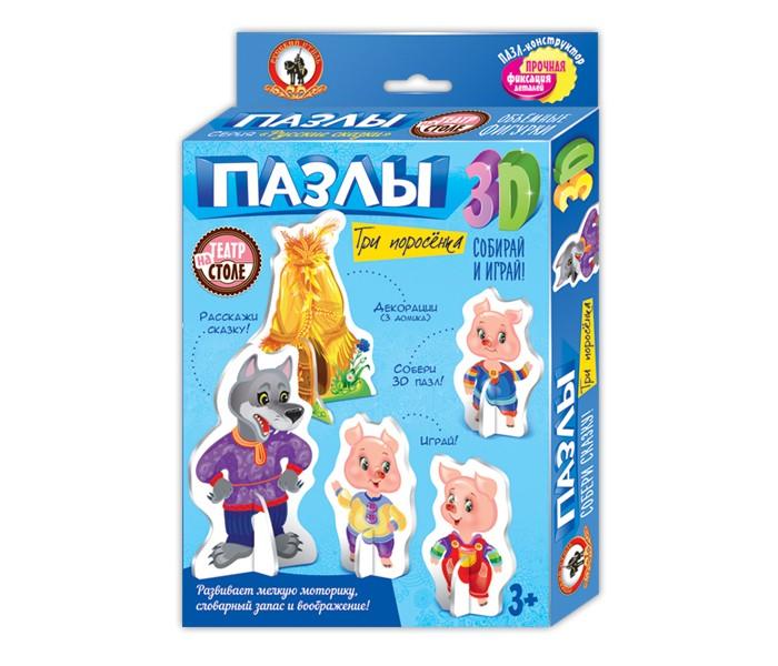 Пазлы Русский стиль Пазлы 3D. Три поросёнка пазлы русский стиль макси пазлы африканские животные