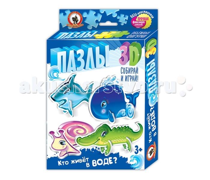 Пазлы Русский стиль Пазлы 3D. Кто живет в воде? 3d пазлы