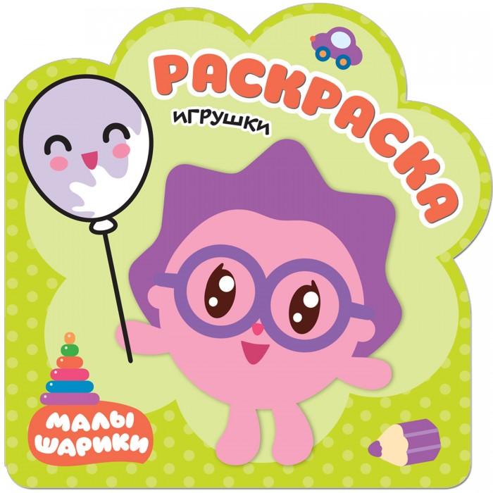 Фото - Раскраски Малышарики Игрушки малышарики лабиринты любимые игрушки