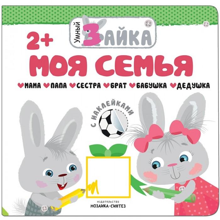 Книжки с наклейками Мозаика-Синтез Книжка с наклейками Умный зайка Моя семья книжки игрушки мозаика синтез книжка забавные зверушки жираф