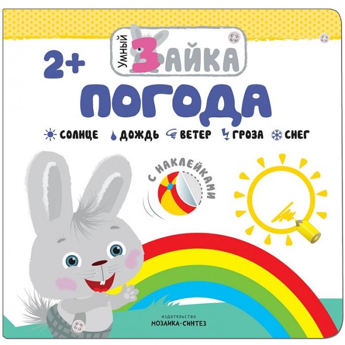 Книжки с наклейками Мозаика-Синтез Книжка с наклейками Умный зайка Погода книжки игрушки мозаика синтез книжка забавные зверушки жираф