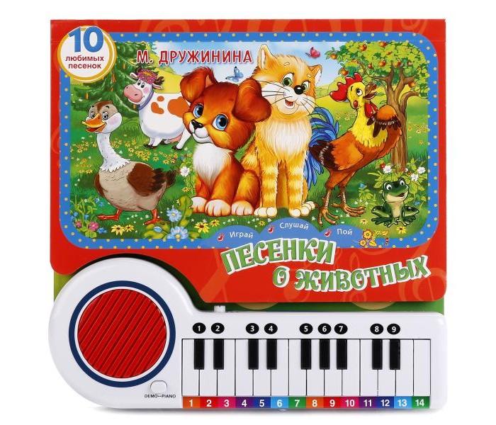 Книжки-игрушки Умка Книжка-пианино Песенки о животных книжки игрушки умка книжка пианино песенки потешки
