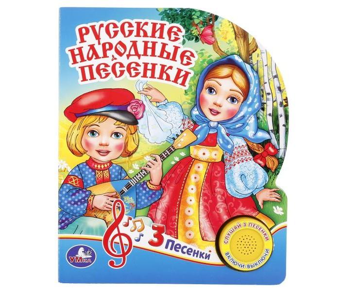 Музыкальные книжки Умка Книжка музыкальная Русские народные песенки песенки для малышей книжка игрушка