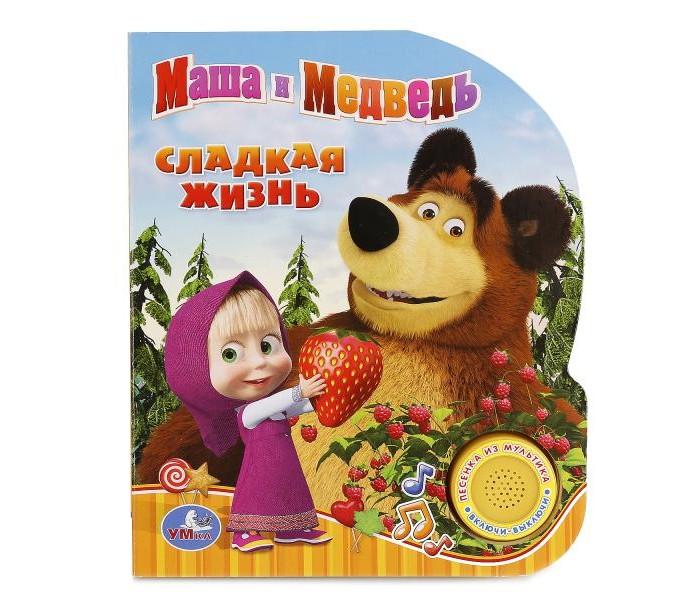 Музыкальные книжки Умка Книжка музыкальная Маша и Медведь сладкая жизнь
