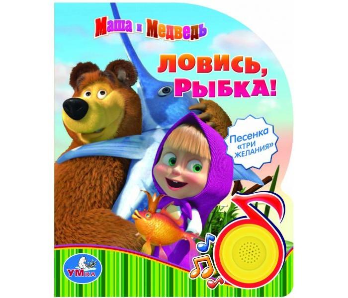 Музыкальные книжки Умка Книжка музыкальная Маша и Медведь Ловись рыбка