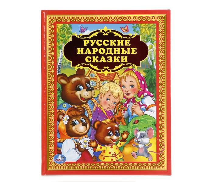 Художественные книги Умка Книга Русские народные сказки ��осмэн русские народные сказки репка