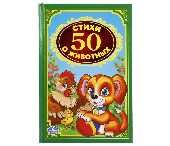 Художественные книги Умка Книга 50 стихов о животных книги владис моя первая книга о животных