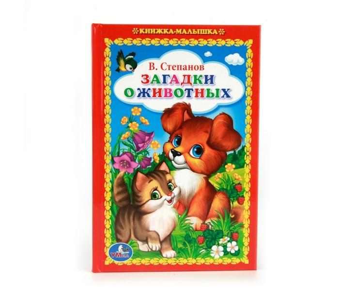 Развивающие книжки Умка Книга Загадки о животных моя книга о животных
