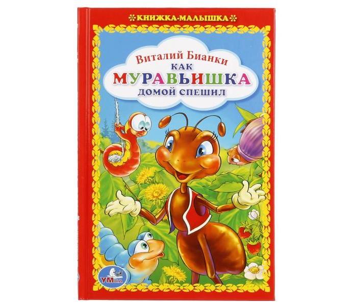 Художественные книги Умка Книга Как муравьишка домой спешил clever сказки минутки как муравьишка домой спешил