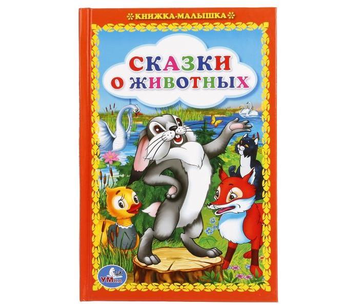 Художественные книги Умка Книга Сказки о животных книги издательство махаон моя книга о животных