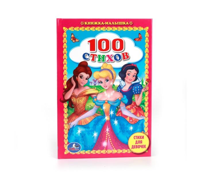 Художественные книги Умка 100 стихов для девочек умка обучающий телефон 10 стихов 7 песен принцессы дисней умка