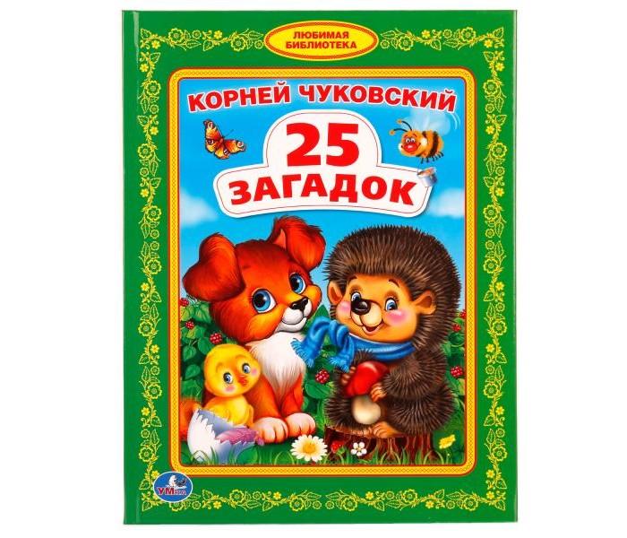 Развивающие книжки Умка Книга 25 загадок К. Чуковский говорящий плакат умка азбука в стихах к чуковский