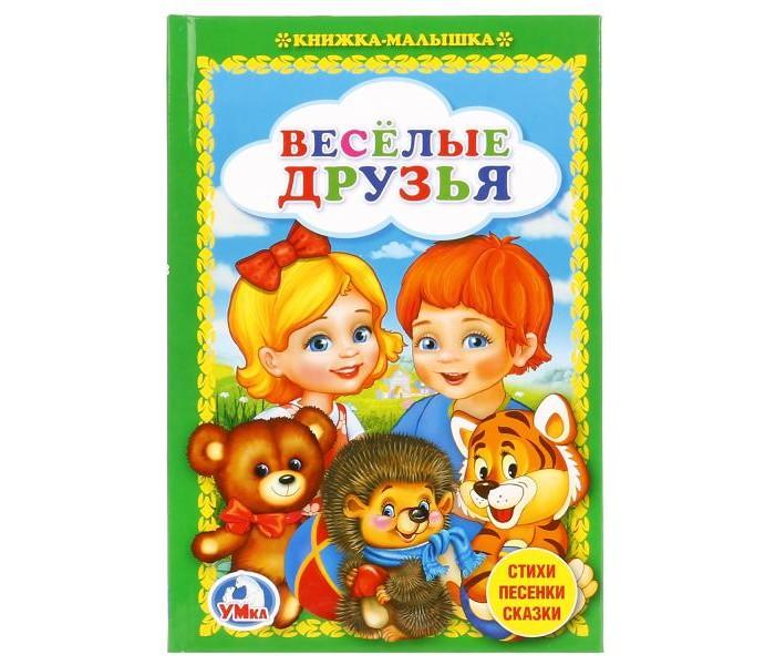 Развивающие книжки Умка Книга Веселые друзья fenix веселые истории