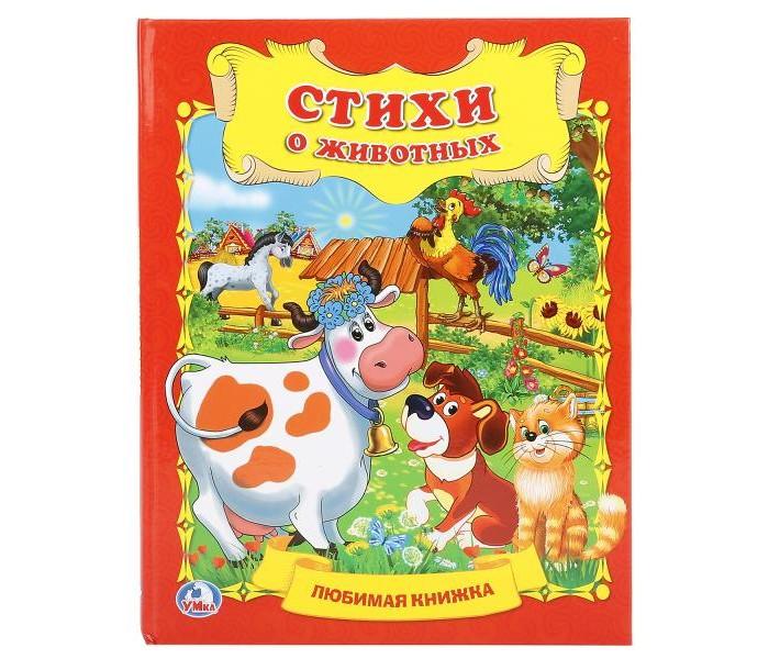 Художественные книги Умка Книга Стихи о животных книги издательство махаон моя книга о животных