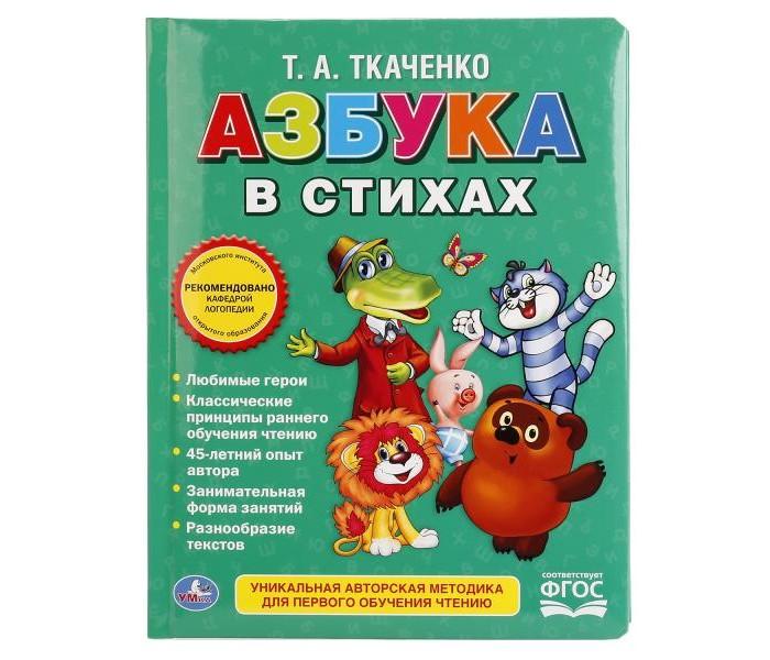 Развивающие книжки Умка Книга Азбука в стихах говорящий плакат умка азбука в стихах в а степанов