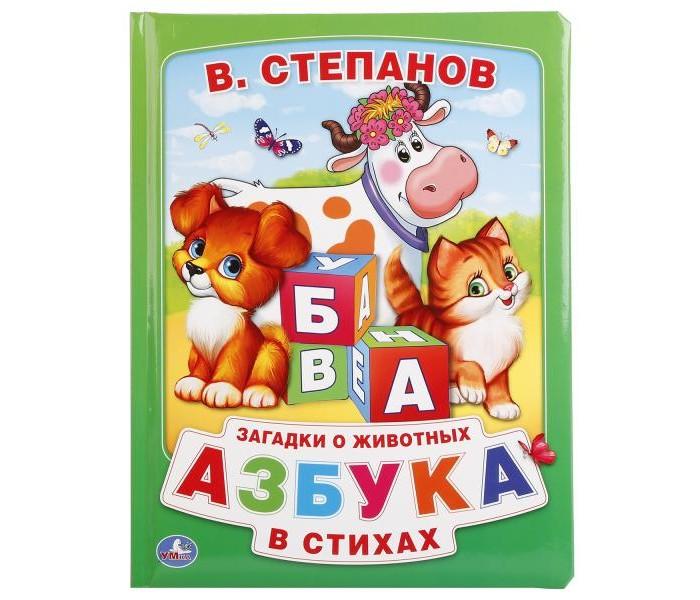 Развивающие книжки Умка Книга Азбука в стихах 21х27.5 см благинина елена александровна азбука в стихах
