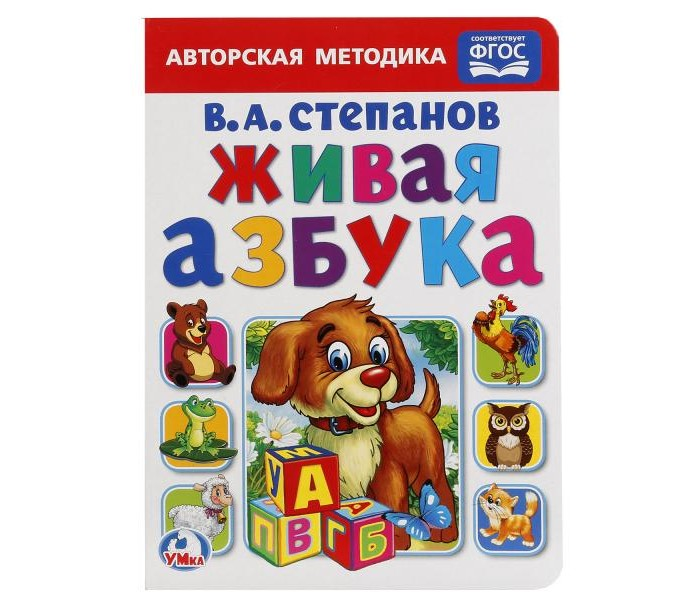 Книжки-картонки Умка Книжка-картонка Живая Азбука феникс книжка волшебная азбука