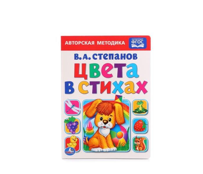 Книжки-картонки Умка Книжка-картонка Цвета в стихах говорящий плакат умка азбука в стихах в а степанов