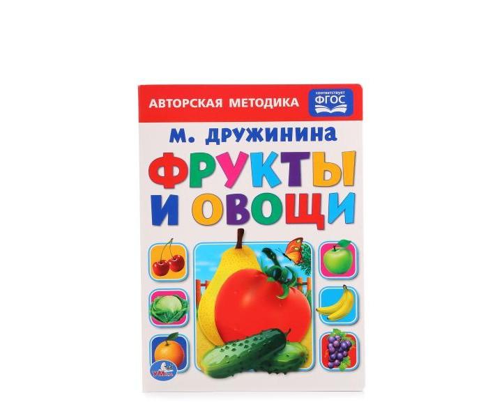 Книжки-картонки Умка Книжка-картонка Фрукты и овощи фрукты и овощи