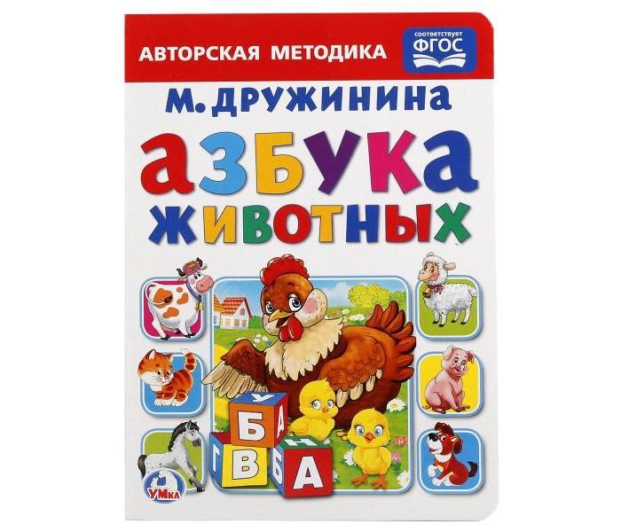 Книжки-картонки Умка Книжка-картонка Азбука животных феникс книжка волшебная азбука