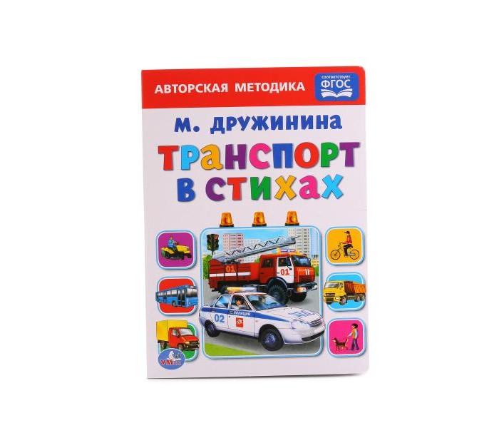 Книжки-картонки Умка Книжка-картонка Транспорт в стихах говорящий плакат умка азбука в стихах в а степанов