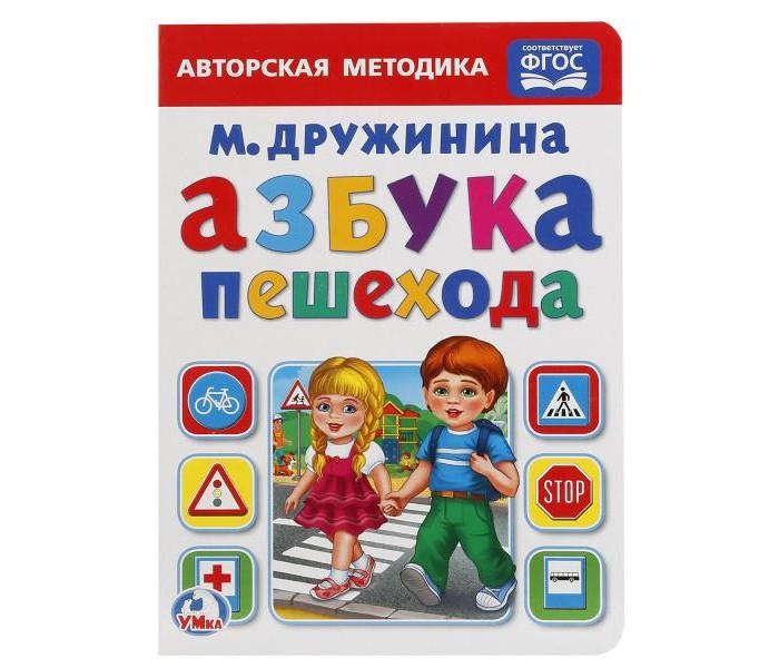 Книжки-картонки Умка Книжка-картонка Азбука пешехода феникс книжка волшебная азбука