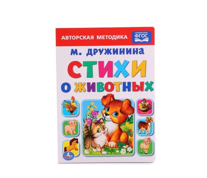 Книжки-картонки Умка Книжка-картонка Стихи о животных умка обучающая игрушка стихи умка