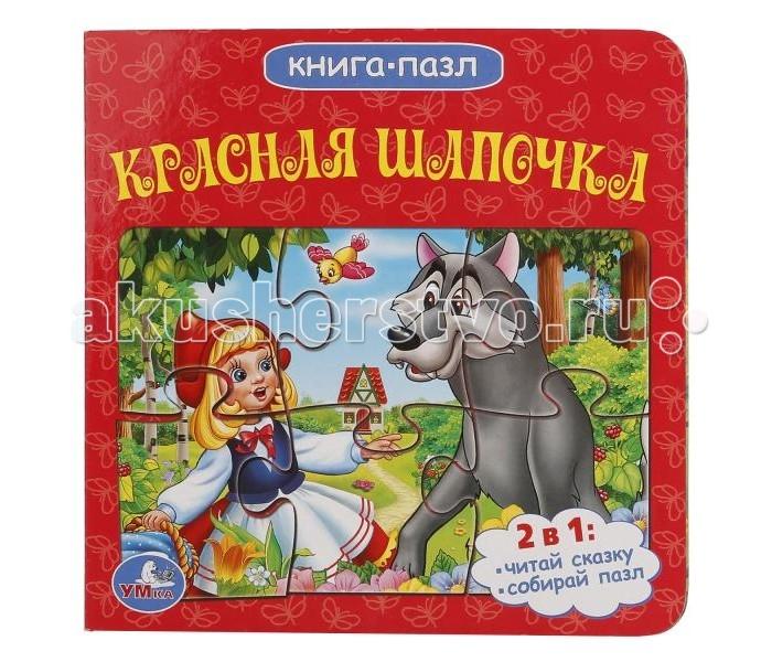 Книжки-игрушки Умка Книжка с пазлами Красная шапочка книжки игрушки мишки из книжки красная шапочка книга игрушечный медведь