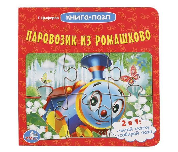 Книжки-игрушки Умка Книжка-пазл Паровозик из Ромашково развивающая игрушка умка обучающий паровозик из ромашково