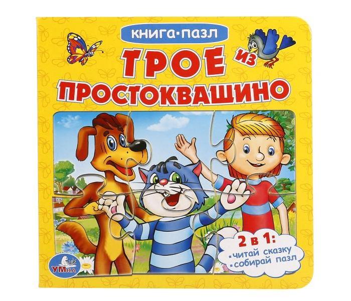 Книжки-игрушки Умка Книжка-пазл Трое из Простоквашино умка водная раскраска трое из простоквашино