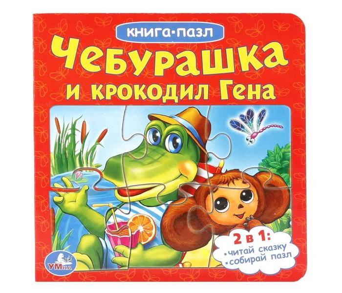 Книжки-игрушки Умка Книжка-пазл Чебурашка и Крокодил Гена мультики на флешке чебурашка и крокодил гена usb