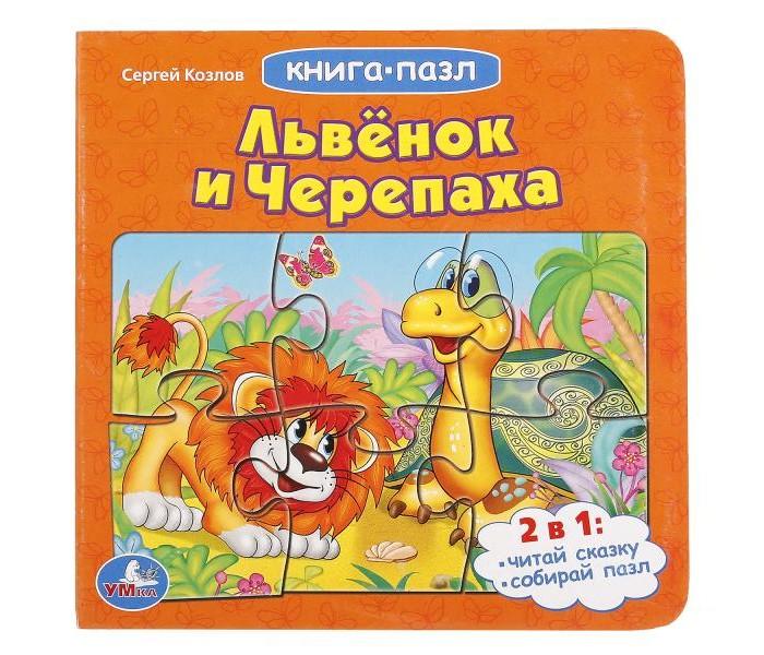 Книжки-игрушки Умка Книжка-пазл Львенок и Черепаха мозаика черепаха