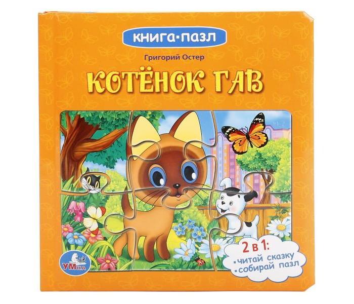 Книжки-игрушки Умка Книжка-пазл Котенок Гав пазл 200 котенок 17154
