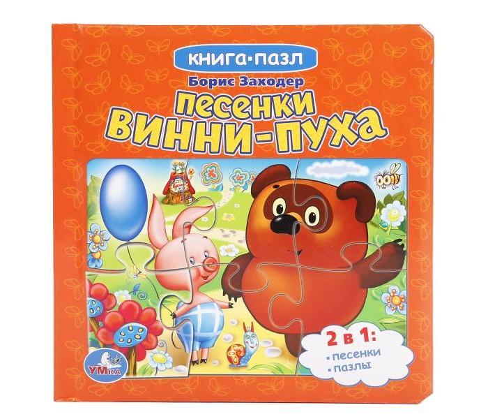 Книжки-игрушки Умка Книжка-пазл Песенки Винни-пуха раскраски умка мозаика и наклейки винни пух