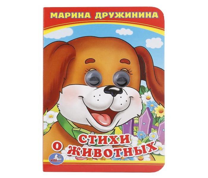 Книжки-игрушки Умка Книжка с глазками Стихи о животных умка обучающая игрушка стихи м дружининой щенок песня из мультфильма умка