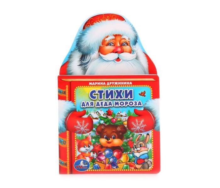 Книжки-картонки Умка Книжка вырубка Стихи Деда Мороза марахин в волшебные сани деда мороза книжка вырубка на картоне