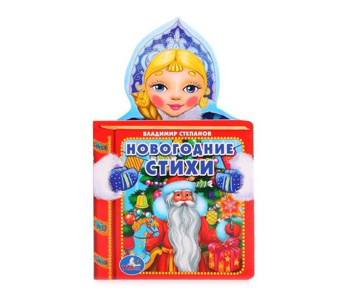 Книжки-картонки Умка Книжка вырубка Новогодние стихи мигунова н а веселый новый год книжка вырубка на картоне