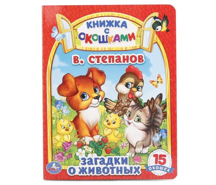 Книжки-картонки Умка Книжка с окошками Загадки о животных игрушка для животных каскад удочка с микки маусом 47 см