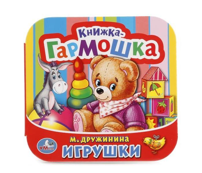 Книжки-картонки Умка Книжка-гармошка Игрушки