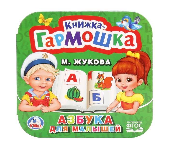 Книжки-картонки Умка Книжка-гармошка Азбука для малышей книжки картонки умка книжка гармошка ладушки