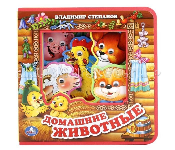 Книжки-игрушки Умка Книжка с глазками Домашние животные фигурки игрушки s s домашние животные 5 шт