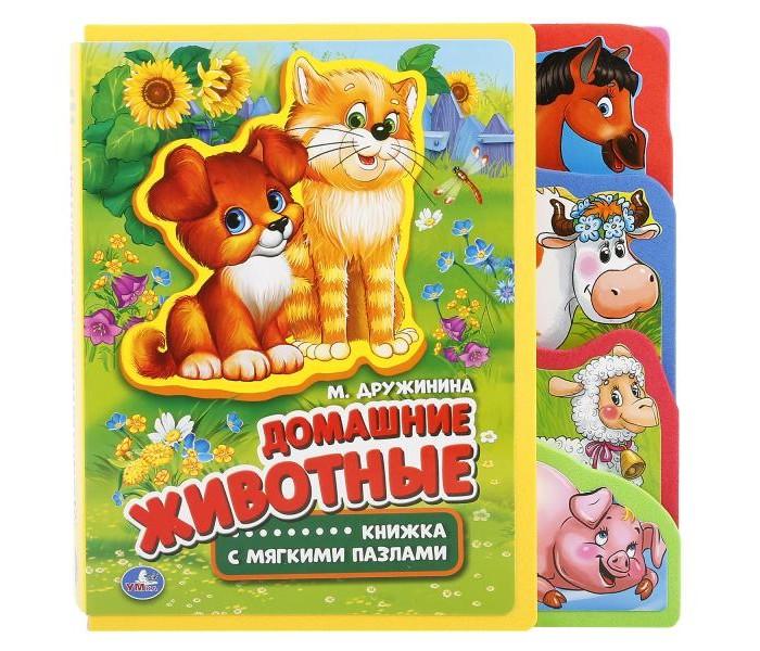 Книжки-игрушки Умка Книжка вырубка с мягкими пазлами Домашние животные книжки картонки умка книга вырубка с пазлами колобок