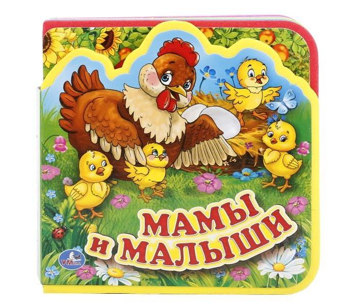 Книжки-игрушки Умка Книжка вырубка с мягкими пазлами Мамы и малыши книжки картонки умка книга вырубка с пазлами колобок