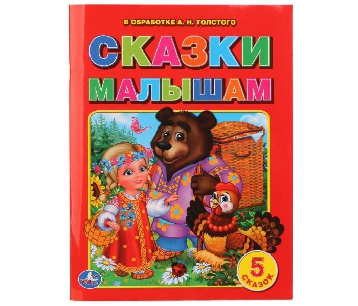 Развивающие книжки Умка Книжка Сказки малышам умка активити 50 многоразовых наклеек сказки малышам