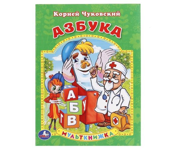 Обучающие книги Умка Мульткнижка Азбука 21х16 см говорящий плакат умка азбука в стихах в а степанов